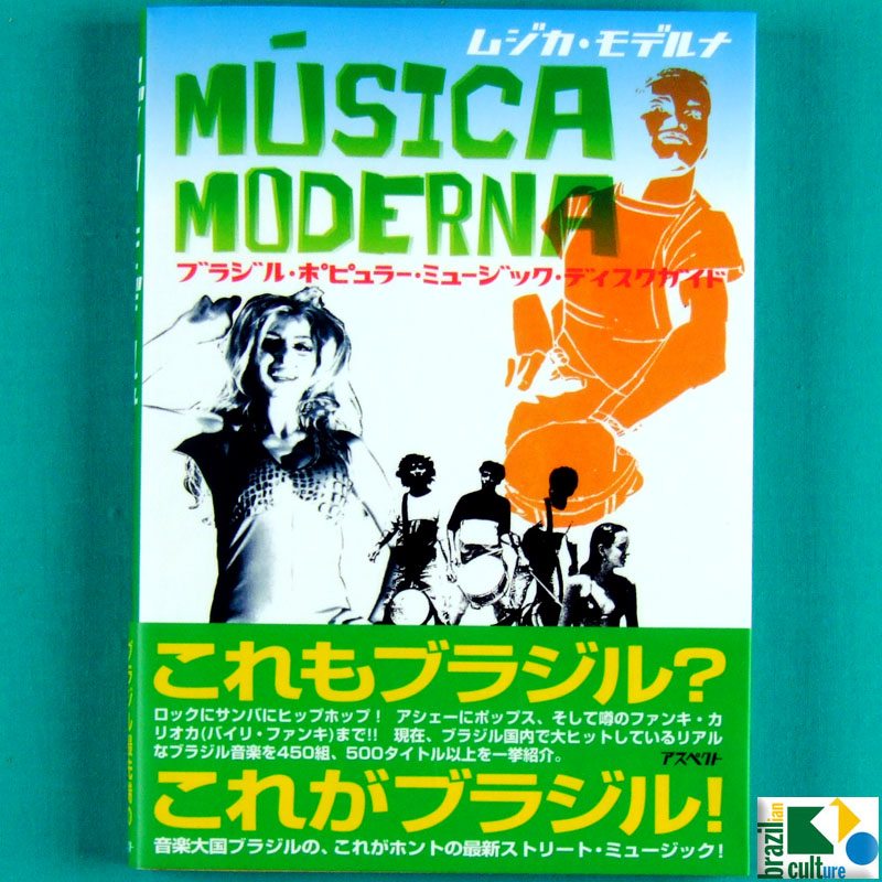 BOOK MUSICA MODERNA GUIDE OF ALBUM BRAZIL BRAZILIAN RECORDS CATALOG JAPAN
