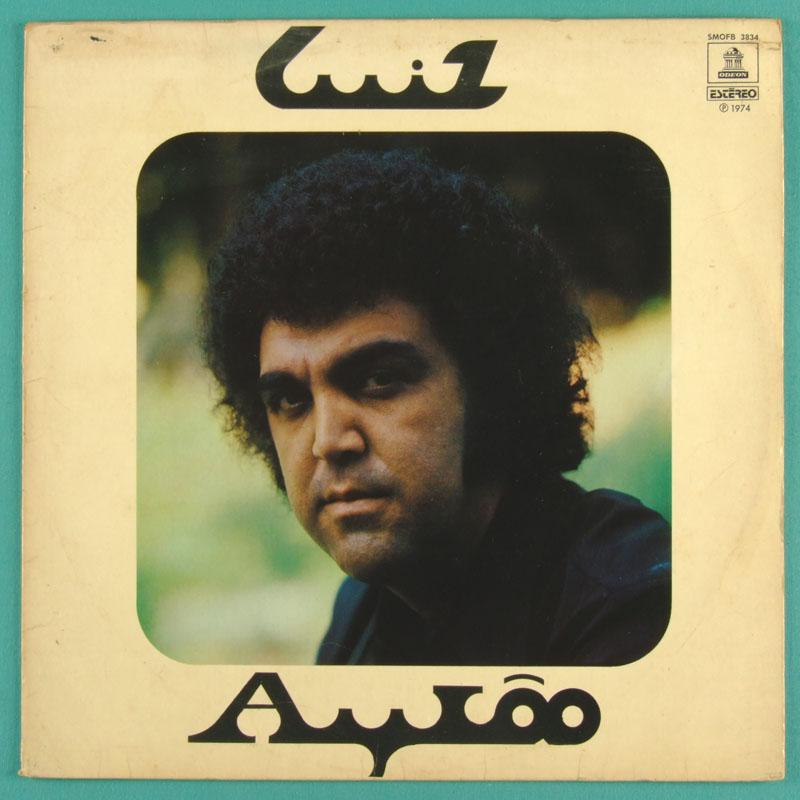LP LUIZ AYRAO 1974 GAYA SAMBA SOUL FUNK FOLK BOSSA BRAZIL
